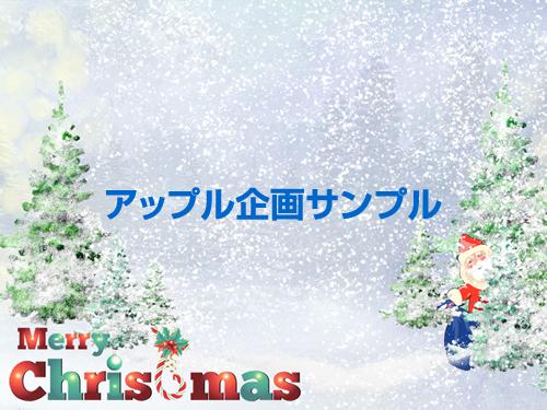 画像制作料金無料のクリスマス抽選背景画像1