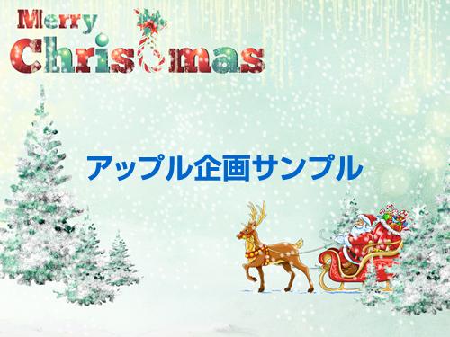 画像制作料金無料のクリスマス抽選背景画像2
