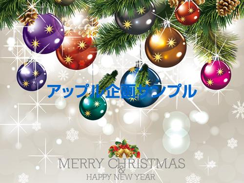 画像制作料金無料のクリスマス抽選背景画像3