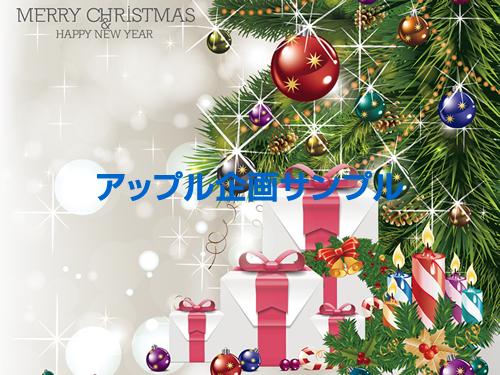 画像制作料金無料のクリスマス抽選背景画像4