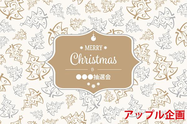 クリスマス無料素材1