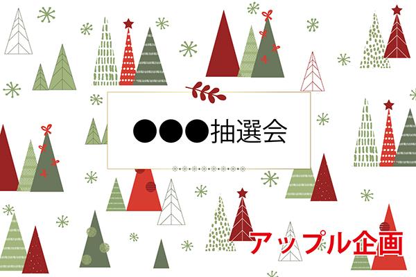 クリスマス無料素材2