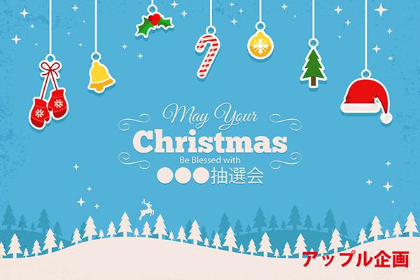クリスマス無料素材3