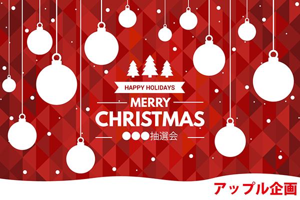 クリスマス無料素材4